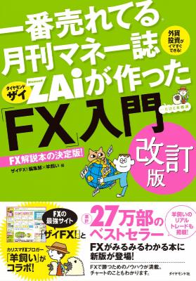 一番売れてる月刊マネー誌ザイが作った「FX」