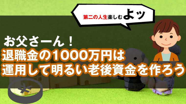 1000 万 円 で いい ん だ おじさん