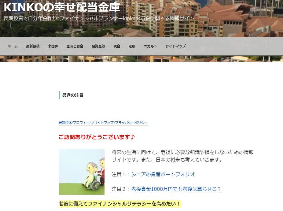 KINKOの幸せ配当金庫トップページ