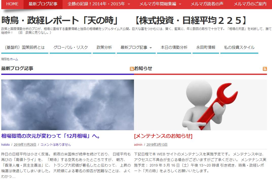 時鳥・政経レポートトップページ