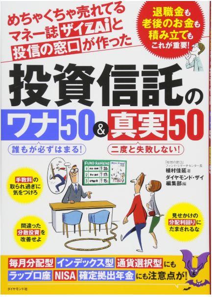 めちゃくちゃ売れてるマネー誌ザイと投信の窓口が作った投資信託のワナ50真実50