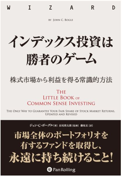 インデックス投資は勝者のゲーム──株式市場から確実な利益を得る常識的方法