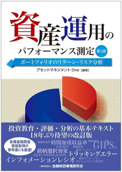 資産運用のパフォーマンス測定【第2版】-ポートフォリオのリターン・リスク分析